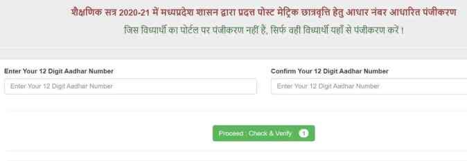 Scholarship Portal Registration Aadhaar Number page