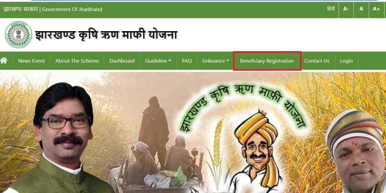 Jharkhand Kisan Karj Mafi Yojana Beneficiary Registration