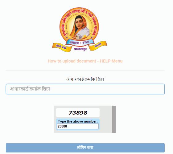 mahamesh yojana registration