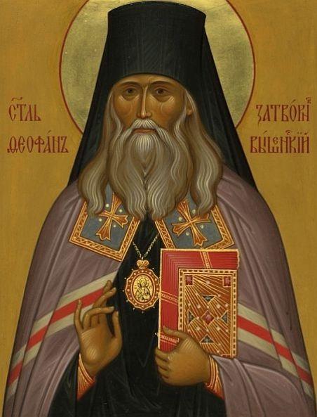 teofan-zavoratul-1