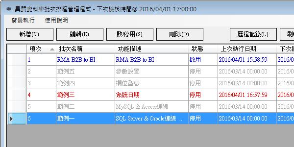 異質資料庫批次排程管理程式