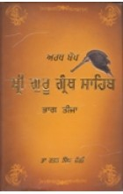 Arth Bodh Sri Guru Granth Sahib & Punjabi Translation & By Dr Rattan Singh  Jaggi