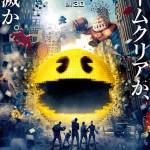 【クソ映画レビュー】映画『ピクセル』感想・評価レビュー