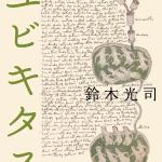 鈴木光司氏の新連載『ユビキタス』、読める人がいない謎の書「ヴォイニッチ手稿」がテーマ