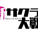 太正桜再び咲く、『新サクラ大戦』正統続編の完全新作として発売決定!