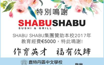 特别鸣谢Shabu Shabu