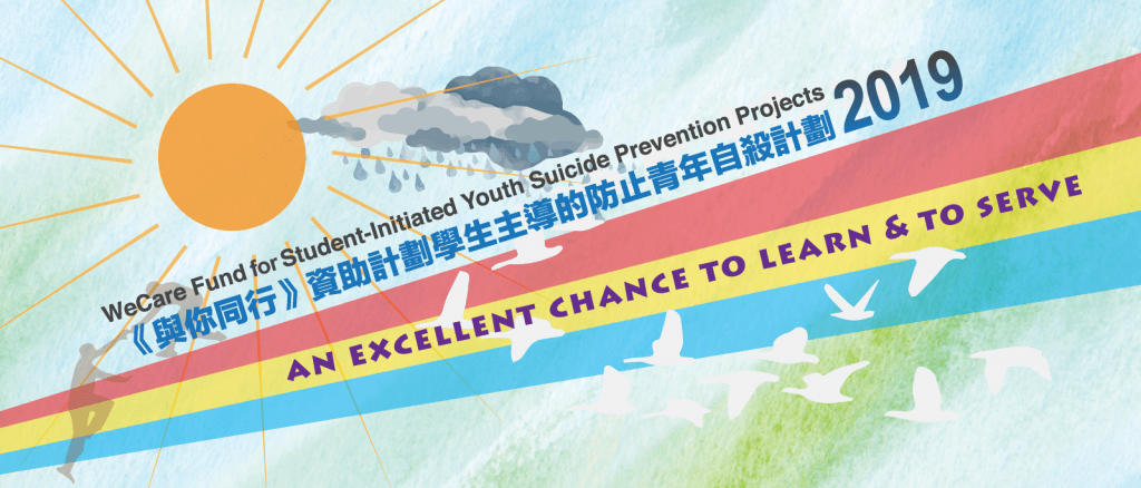 WeCare Fund for Student-Initiated Youth Suicide Prevention Projects 2019 - Application Guidelines - Centre for Suicide Research and Prevention