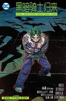 黑暗騎士歸來-最后的圣戰 短篇 - DC Comics - 在線漫畫_新新漫畫