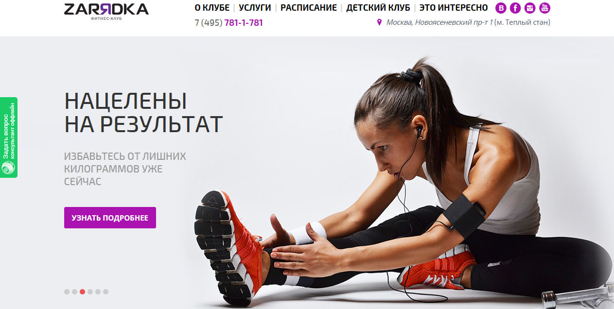 Fitness club in Moscow