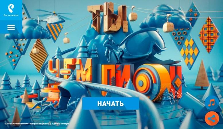 Rostelecom Olympics