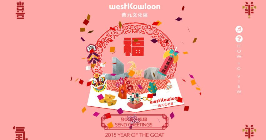 Chinese New Year 3D pop-up card
