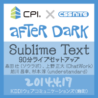 CPI x CSS Nite「After Dark」(9)Sublime Text』(2014年4月17日開催)