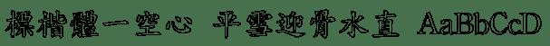 Download 標楷體一空心 WCL 05 Font