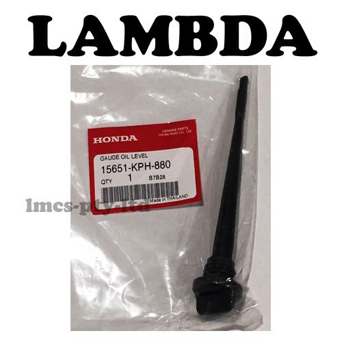 15651-KPH-880 dipstick honda nbc110