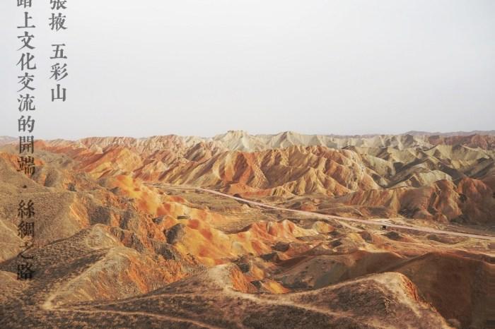 絲路-張掖|五彩山,是誰把水彩灑在山稜上? 繽紛的山水畫就連張藝謀導演也來取景啦