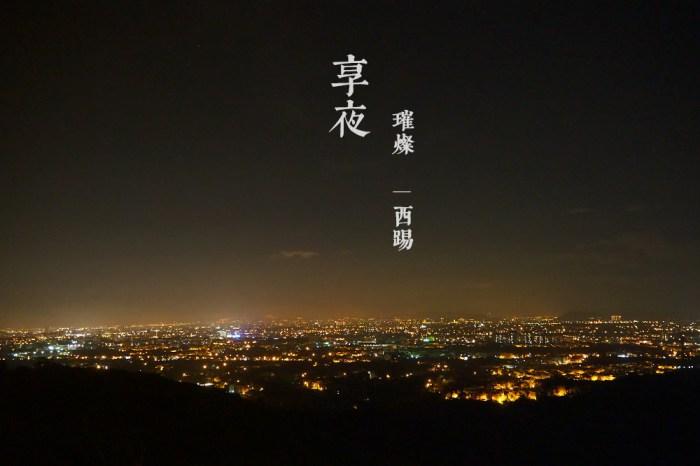 桃園市龍潭區|享夜景觀咖啡,宛如IMAX般的超廣角夜景