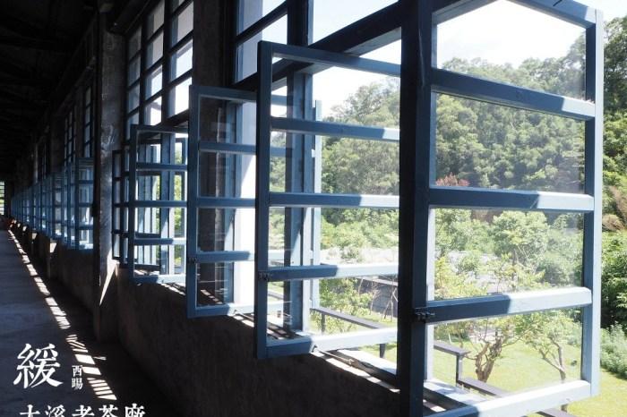 桃園市大溪區|大溪老茶廠.屬於這裡的復古藍調。附近景點一日遊行程都在這!