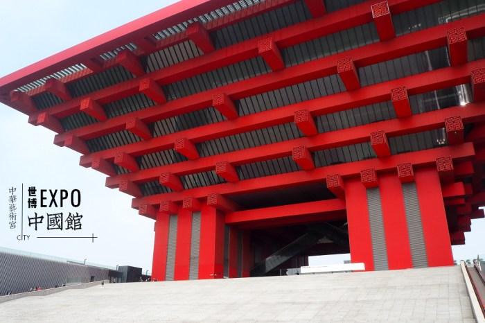 上海 中華藝術宮(前身為世博中國館)建築人一定要來朝聖!充分展現中國歷史的設計美學