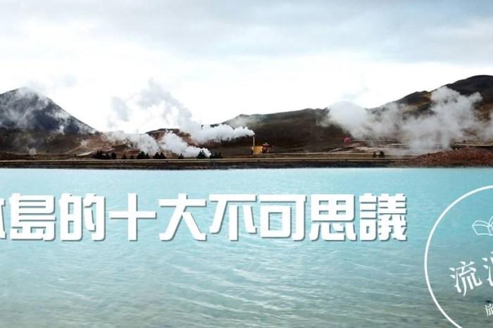 『活動已結束』西踢的旅遊攝影講座:「冰島的十大不可思議」,眾望所歸加開場!