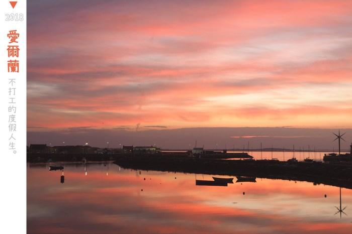 愛爾蘭|旅行須知.春夏秋冬四季天氣、時差、日落時間總整理
