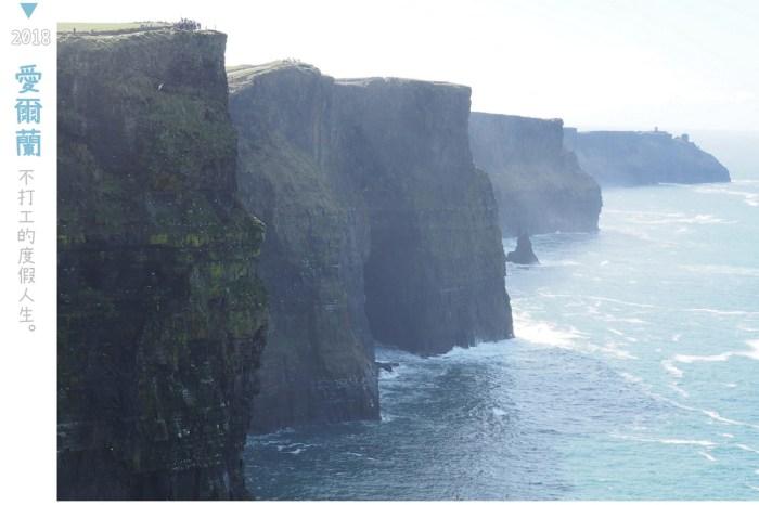 愛爾蘭 旅遊景點推薦.莫赫懸崖The Cliffs of Moher步道地圖詳解完全攻略