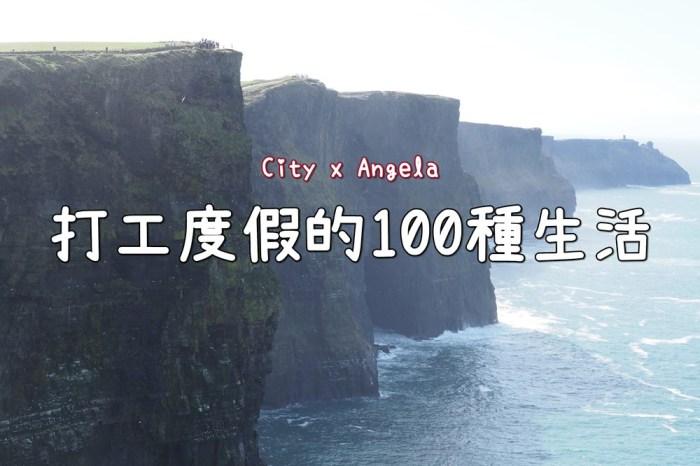 講座:打工度假的100種生活 in 台北+台中