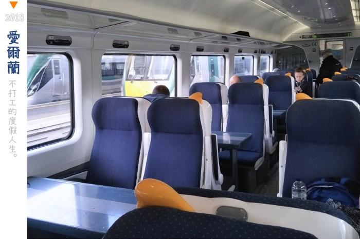 愛爾蘭交通完整攻略|自由行不自駕怎麼環島旅遊?飛機、火車、客運、公車、LUAS、一日團總整理