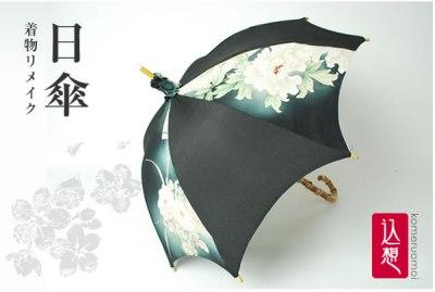あなたの着物はどのタイプ?…着物リメイク日傘実例