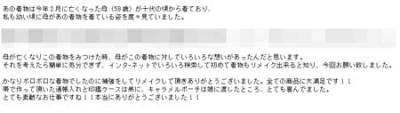 着物リメイクブログ@お盆スペシャル!人気記事『カナタツ商店の着物リメイクのポリシー』