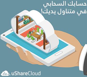 uShareCloud Ad
