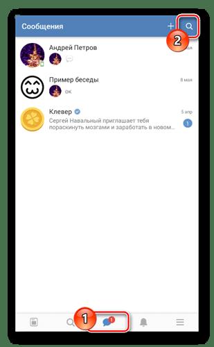 Membuka Borang Carian Mesej dalam aplikasi VK