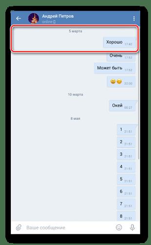 Berjaya menemui mesej pertama dalam aplikasi VK
