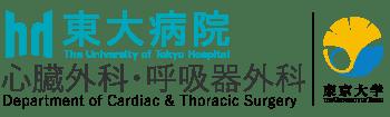 東大病院心臓外科呼吸器外科