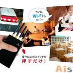 携帯電話電波遮断機「TG-2000-122A」【Wi-Fi対応】 3