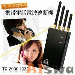携帯電話電波遮断機「TG-2000-122A」【Wi-Fi対応】4