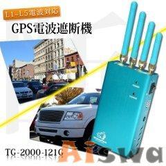 電波遮断機ポータブルGPS【TG-2000-121G】