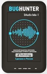 Подавитель диктофонов и микрофонов BugHunter DAudio bda-1