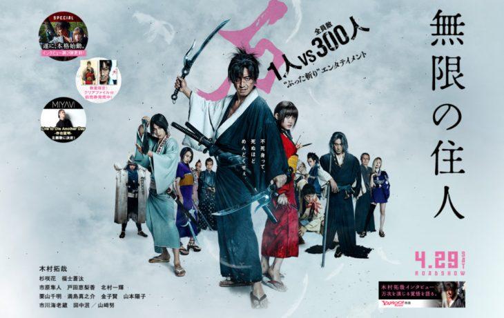 nuevo-trailer-la-pelicula-mugen-no-juunin-tema-musical-miyavi-730x461