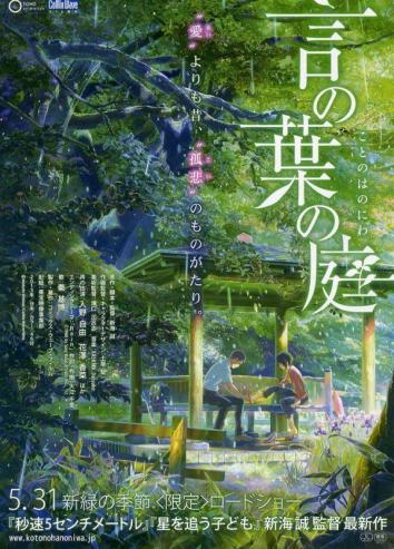 kotonoha_no_niwa_the_garden_of_words-219051308-large