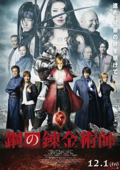 hagane_no_renkinjutsushi-469816970-large