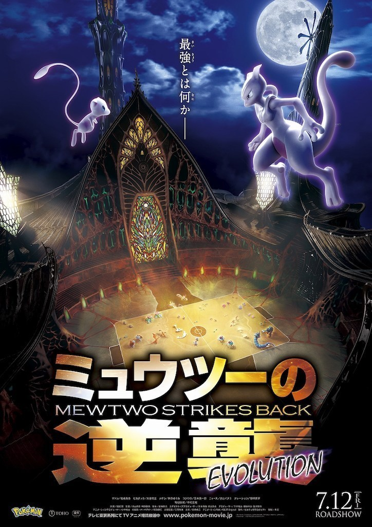 Mewtwo-Strikes-Back-Evolution1