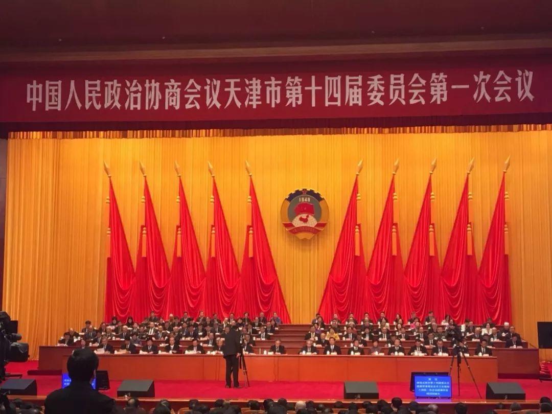 中国人民政治协商会议天津市第十四届委员会第一次会议圆满落幕 —学习德国工业4.0,推进中国制造2025,打造五个现代化天津