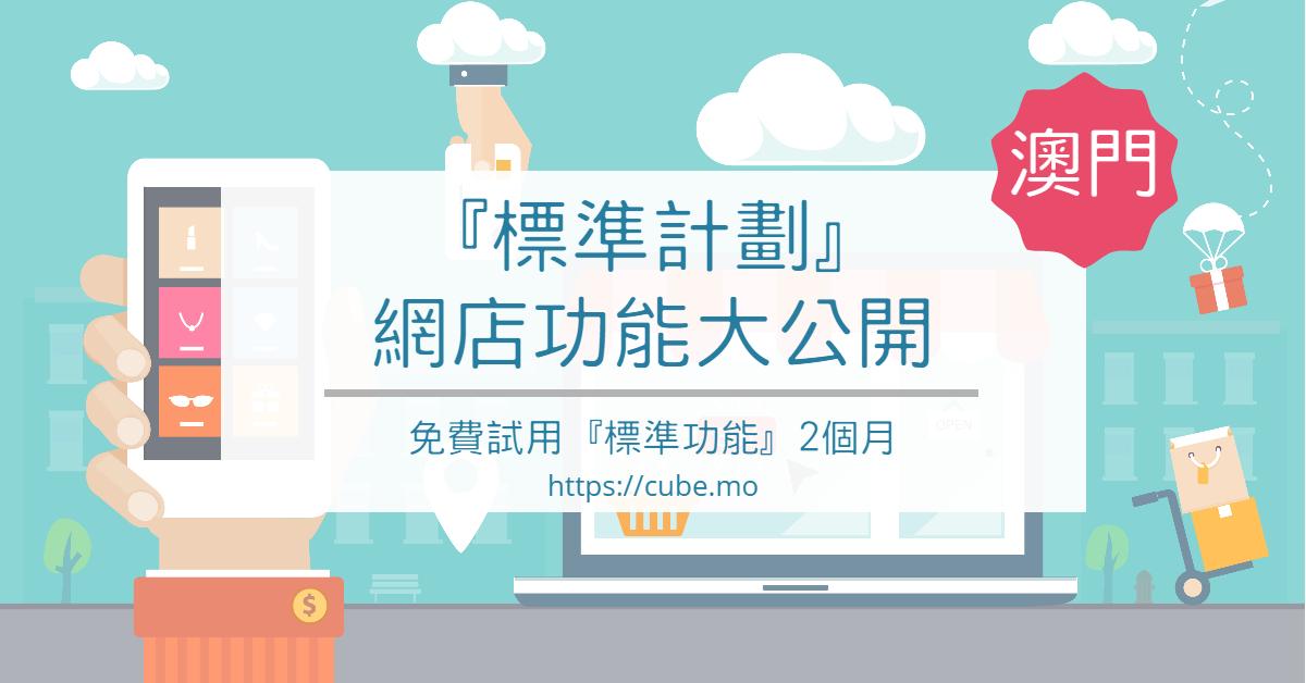 #03-『標準計劃』線上功能大公開! – cube.mo澳門網店平臺