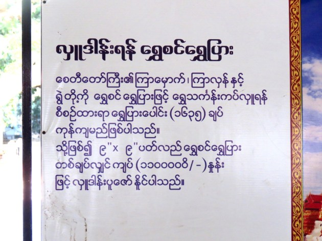Bagan, Myanmar–sign in Burmese
