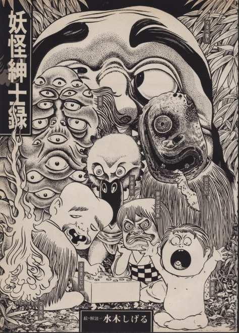 Shigeru Mizuki 1