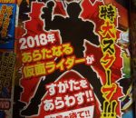 Kamen Rider ZI-O will arrive this August!