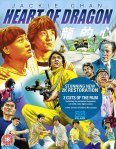 Preview- Heart of Dragon (Bluray)
