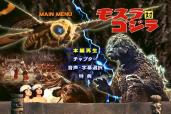 Mothra_Vs_Godzilla_Japan