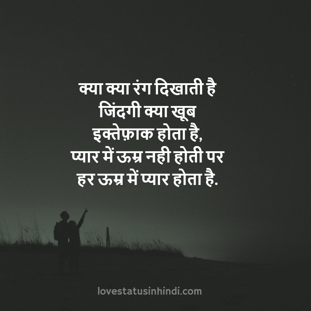 A high quality whatsapp profile picture in hindi the image contains a lonely man and has a very deep meaning message in hindi you can use it to forward to