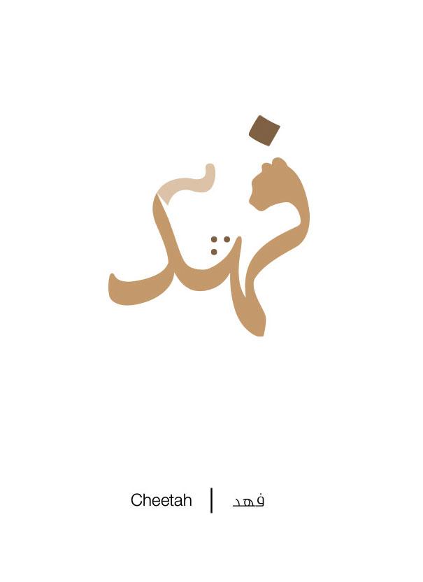 formas letras arabes 20